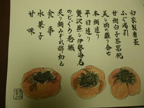 2013年11月17日かわせみ 食事編1 (1).jpg