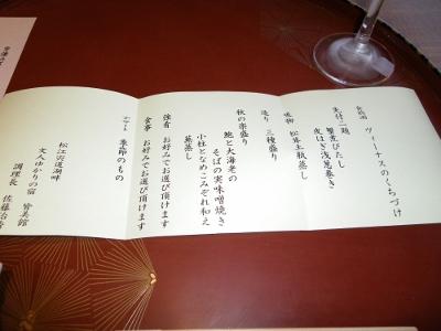 皆実館食時 (2) (400x300).jpg